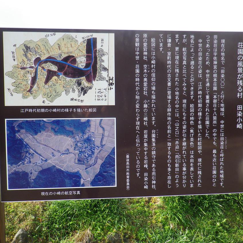 田染荘にある案内看板