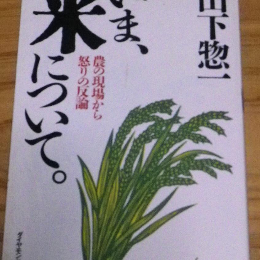 わが家にある『いま、米について。』