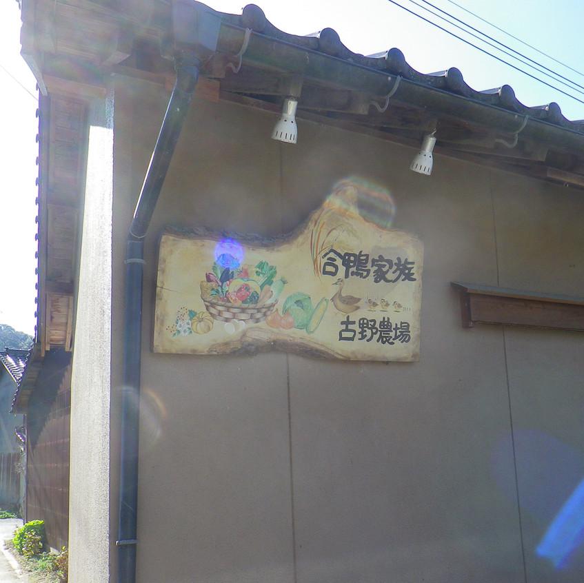 古野農場の入口にある看板