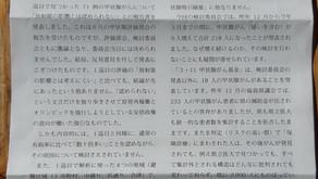 終わらない福島原発事故