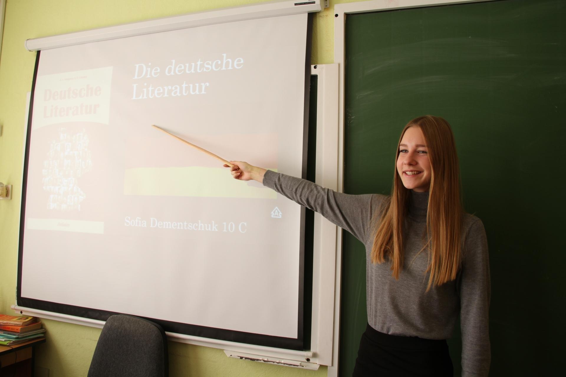 Защита проектов на немецком языке
