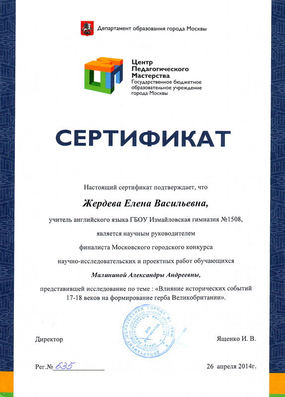 zherdeva_project2014.jpg