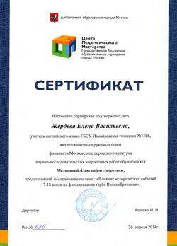 zherdeva_project2014.jpg