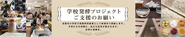 gakkouhakkou_img.png