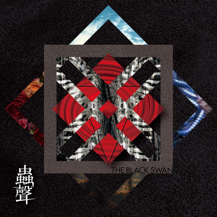 THE BLACK SWAN / 蟲聲 TYPE-A