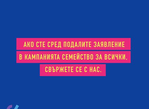 #СемействоЗаВсички продължава с колективна жалба до Европейския съд по правата на човека