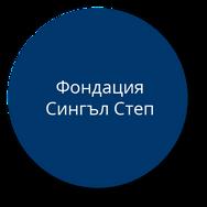 Фондация Сингъл Степ%0A.png