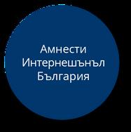 Амнести Интернешънъл България%0A.png