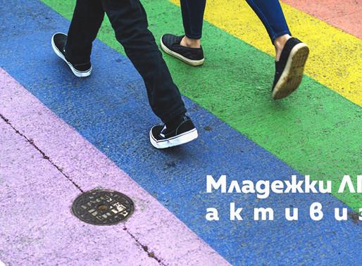 Какво е младежки ЛГБТИ активизъм?