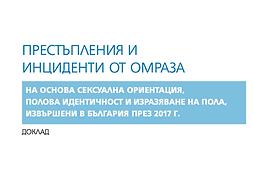 Престъпления и инциденти от омраза доклад на основа сексуална ориентация, полова идентичност и изразяване на пола, извършени в България през 2017 г.