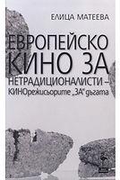 """ЕВРОПЕЙСКО КИНО ЗА НЕТРАДИЦИОНАЛИСТИ - КИНОРЕЖИСЬОРИТЕ """"ЗА"""" ДЪГАТА"""