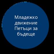 Младежко движение Петъци за бъдеще%0A.pn