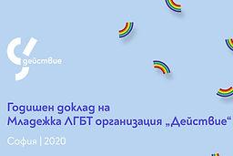 """Годишен доклад на Младежка ЛГБТ организация """"Действие"""""""