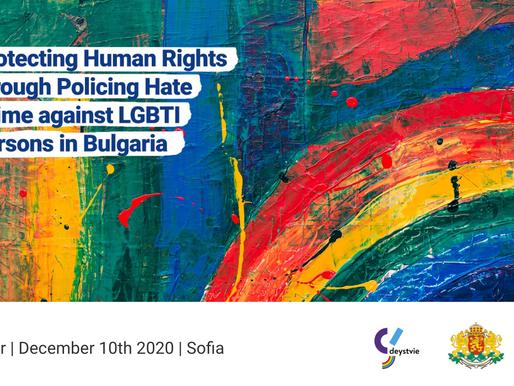 """Уебинар на Действие и Отделът """"Сексуална ориентация и полова идентичност"""" към Съвета на Европа"""