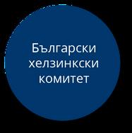 Български хелзинкски комитет%0A.png