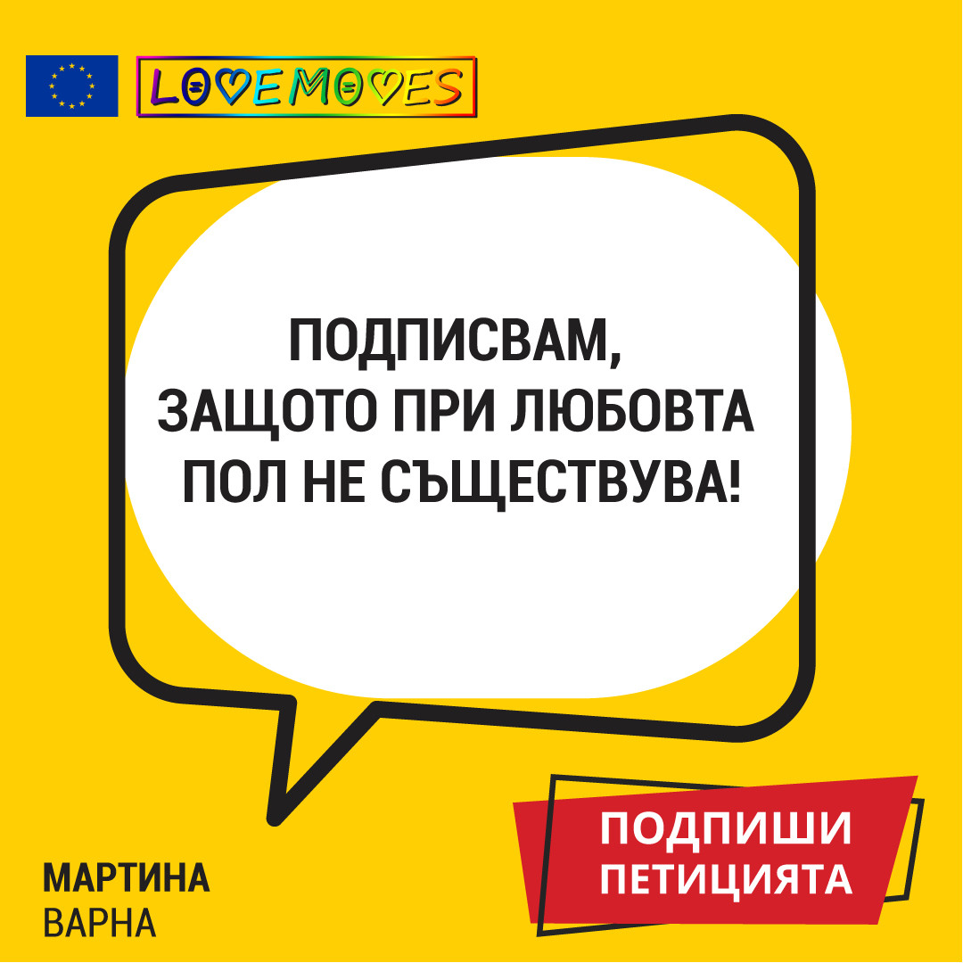 I sign this petition, because love does not have gender!  Martina, Varna