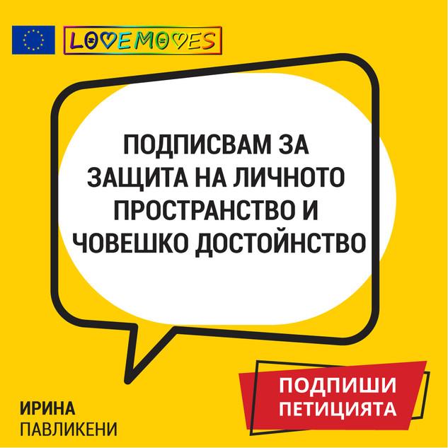 I sign for human privacy and dignity.  Irina, Pavlikeni