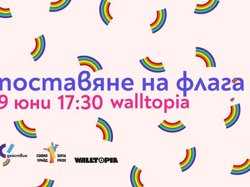 Поставяне на Rainbow флага