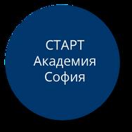 СТАРТ Академия София%0A.png
