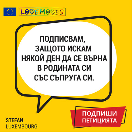 I sign the petition because some day I want to come back in my country with my spouse.   Stefan, Luxembourg