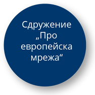"""Сдружение """"Про европейска мрежа""""%0A.png"""