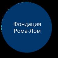 Фондация Рома-Лом%0A.png
