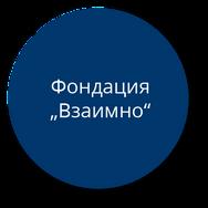 """Фондация """"Взаимно""""%0A copy.png"""