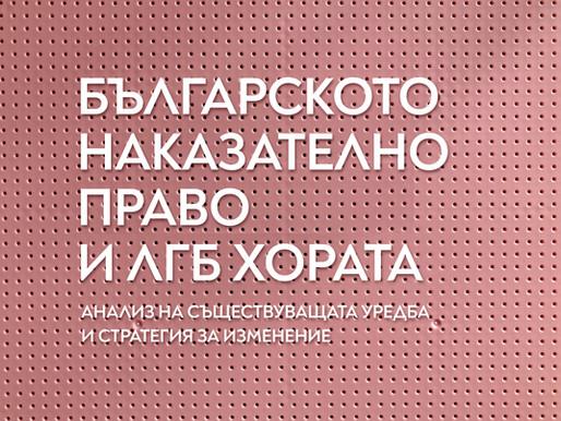 Публикувахме цялостен анализ и препоръки за изменение на наказателното законодателство в България