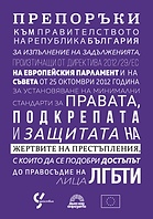 ПРЕПОРЪКИ КЪМ ПРАВИТЕЛСТВОТО НА РЕПУБЛИКА БЪЛГАРИЯ ЗА ИЗПЪЛНЕНИЕ НА ЗАДЪЛЖЕНИЯТА, ПРОИЗТИЧАЩИ ОТ ДИРЕКТИВА 2012/29/ЕС НАЕВРОПЕЙСКИЯ ПАРЛАМЕНТ И НА СЪВЕТА ОТ 25 ОКТОМВРИ 2012 ГОДИНА ЗА УСТАНОВЯВАНЕ НА МИНИМАЛНИ СТАНДАРТИ ЗА ПРАВАТА, ПОДКРЕПАТА И ЗАЩИТАТА НА ЖЕРТВИТЕ НА ПРЕСТЪПЛЕНИЯ, С КОИТО ДА СЕ ПОДОБРИ ДОСТЪПЪТ ДО ПРАВОСЪДИЕ НА ЛГБТИ  ЛИЦА
