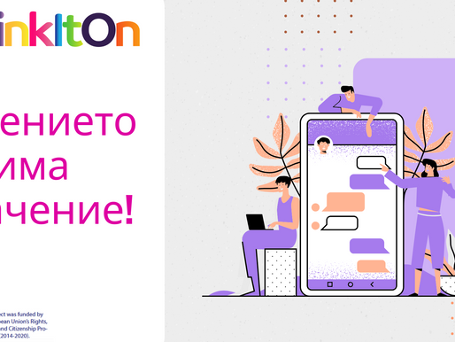 #BrinkItOn онлайн проучване
