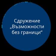 """Сдружение """"Възможности без граници""""%0A.p"""