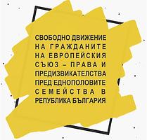 Свободно движение на гражданите на Европейския съюз - права и предизвикателства пред еднополовите семейства в Република България.