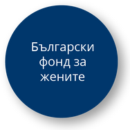 Български фонд за жените%0A.png