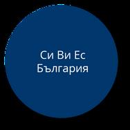 Си Ви Ес България%0A.png