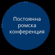 Постоянна ромска конференция%0A.png
