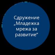 """Сдружение """"Младежка мрежа за развитие""""%0"""