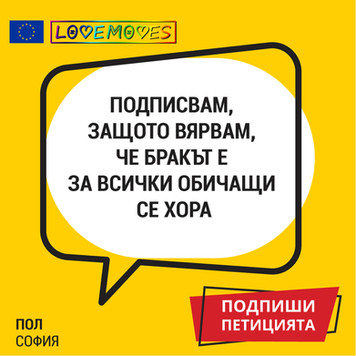 I sign the petition because I believe that marriage is for all people who love each other.  Pol, Sofia