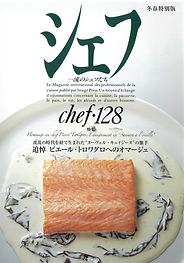 2021冬春号「シェフN.128」(杉浦仁志シェフ)表1.jpg