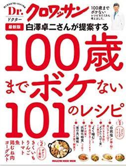 「Dr.クロワッサン」発売!白澤博士とのコラボ書籍!20200229