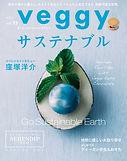 20201110 雑誌「Veggy」(杉浦仁志シェフ BGT)表1.jpg