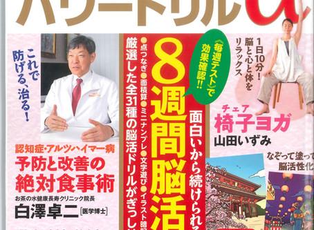 「脳活教室パワードリルα Vol.3」発売!白澤博士とのコラボ書籍!20190925