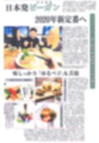 20191220  日経MJ「日本発ビーガン2020新定番へ」(杉浦仁志) -
