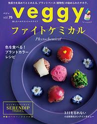 20210310 雑誌「Veggy」Vol.75(杉浦仁志シェフ).png