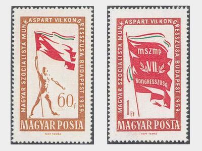 MSZMP VII. kongresszusi bélyegek, 1959