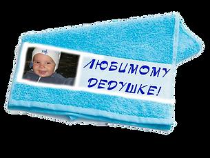 полотенце.png