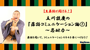 46627_落語コミュニケーション論①サムネイル.png
