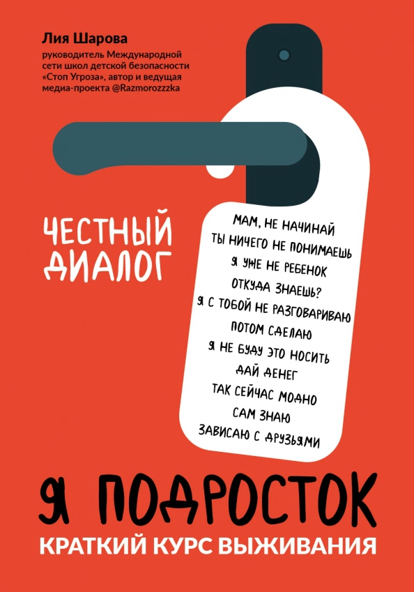 Лия Шарова: Я подросток. Краткий курс выживания