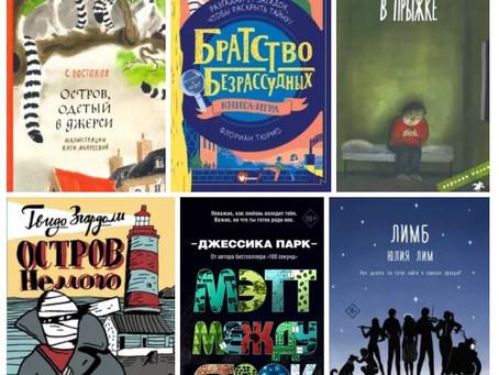Новинки литературы для подростков и молодежи.