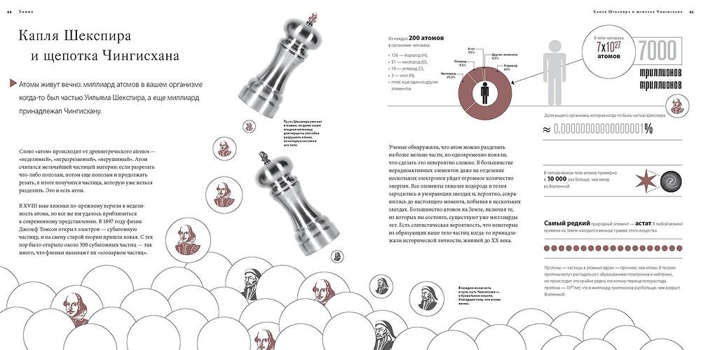 Джоэль Леви: Большая книга аналогий. Антиучебник, который поможет влюбиться в наук