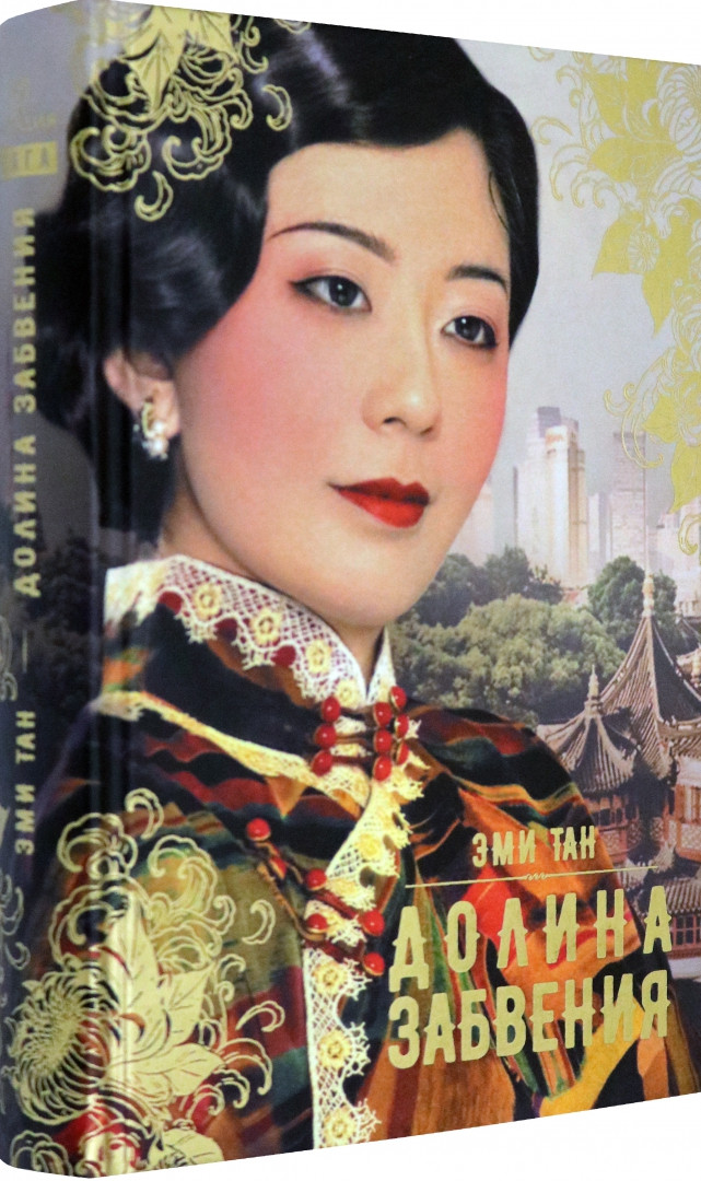 Эми Тан: Долина забвения
